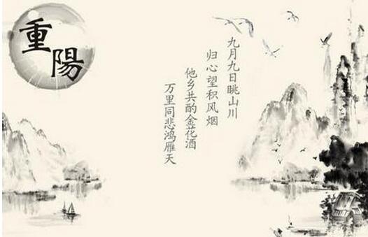 九九重阳节的传说