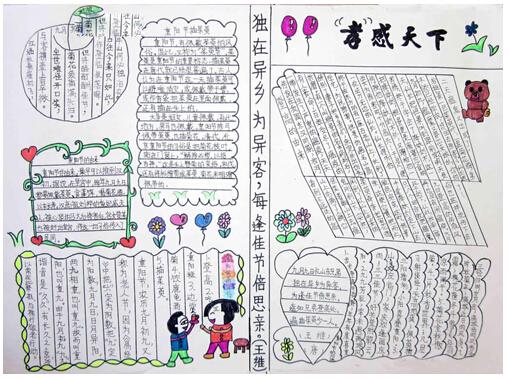 2016重阳节手抄报图片:孝感天下