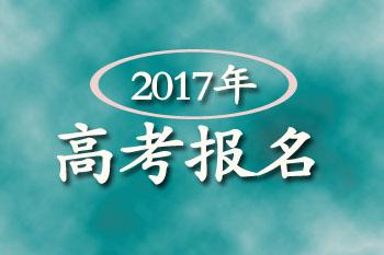 全国31省市2017年高考报名时间汇总