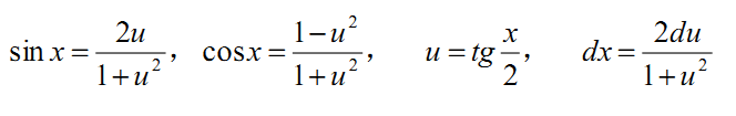 高等数学公式手册:三角函数的有理式积分