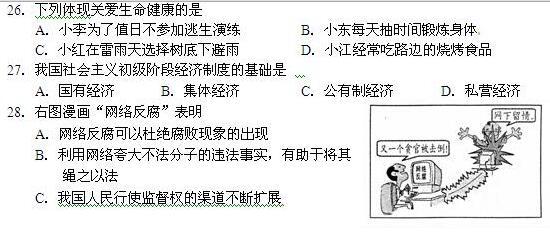 2016湖北鄂州中考政治试题