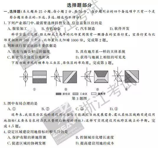 2016年10月浙江新高考选考科目考试地理试题及答案