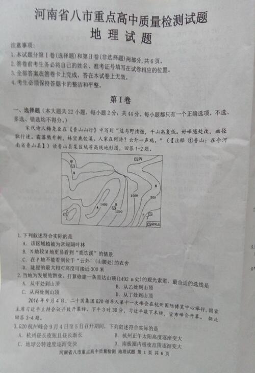 2017届河南省八市重点高中高三10月质检地理试题及答案