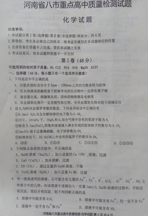 2017届河南省八市重点高中高三10月质检化学试题及答案