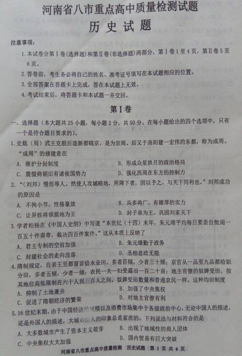 2017届河南省八市重点高中高三10月质检历史试题及答案