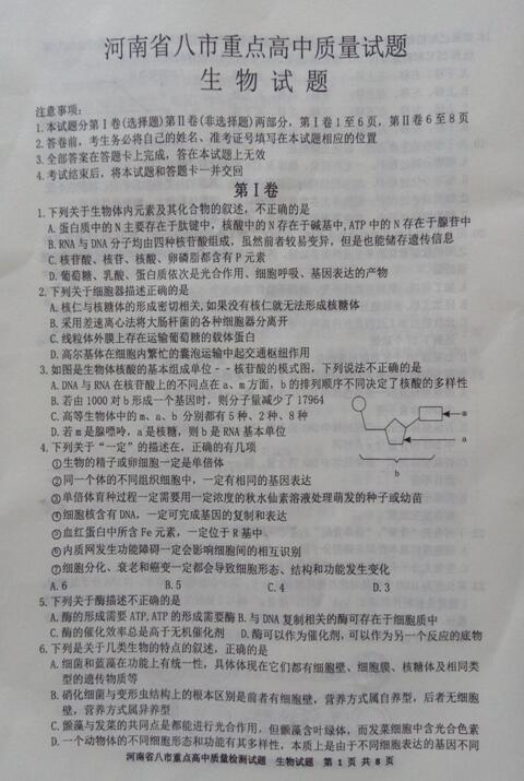 2017届河南省八市重点高中高三10月质检生物试题及答案
