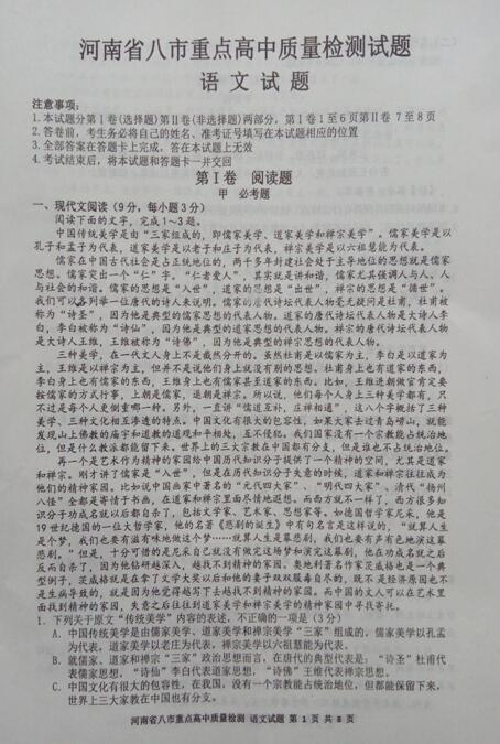 2017届河南省八市重点高中高三10月质检语文试题及答案