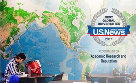 2017年美国新闻与世界报道(USNews)世界大学排名