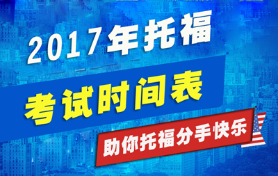 2017年出国留学考试时间表