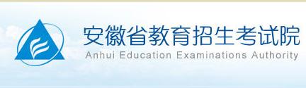 安徽2018年高考报名系统入口