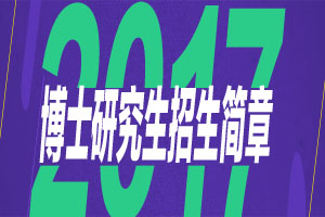 2017考博招生简章