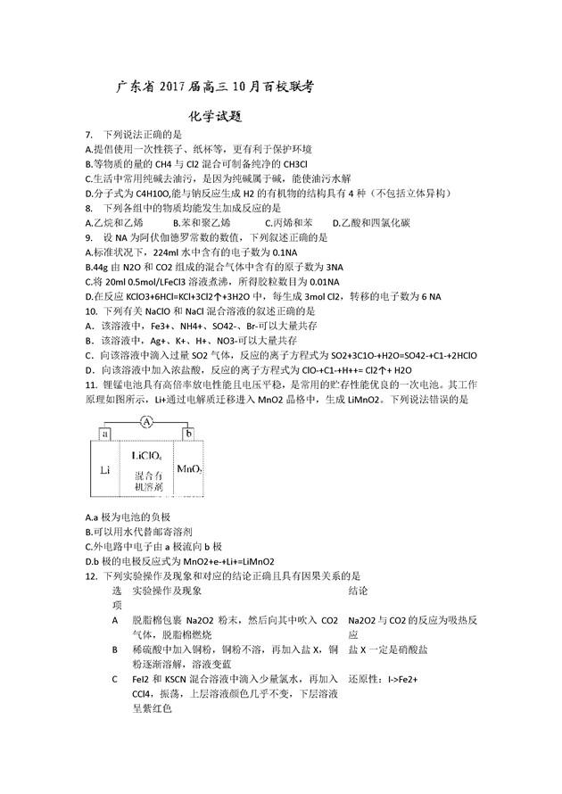 2017广东高三10月百校联考化学试题及答案