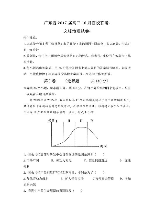 2017广东高三10月百校联考地理试题及答案