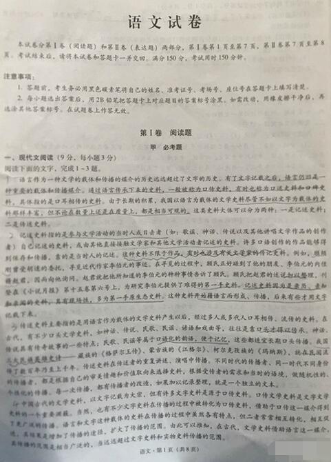 2017云南师大附中高考适应性月考(二)语文试题及答案