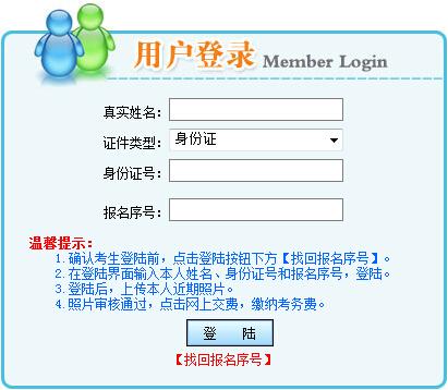 内蒙古人事考试信息网2017国考报名缴费入口