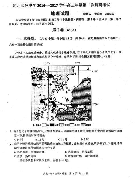 2017武邑中学高三第三次调研地理试题及答案