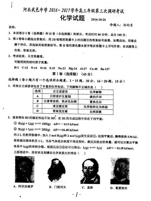 2017武邑中学高三上学期第三次调研化学试题及答案