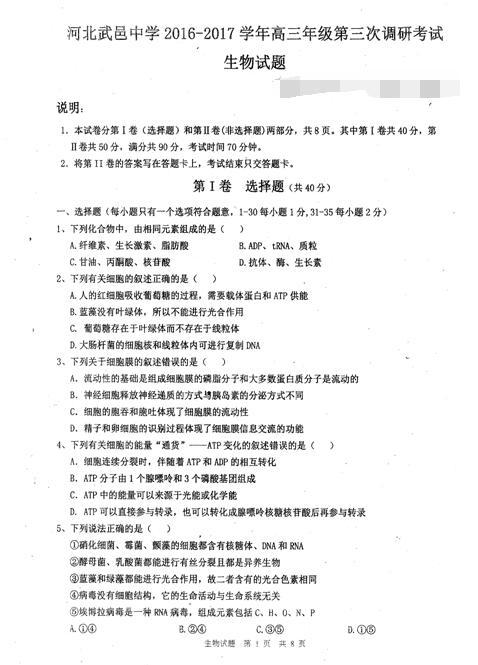2017武邑中学高三上学期第三次调研生物试题及答案