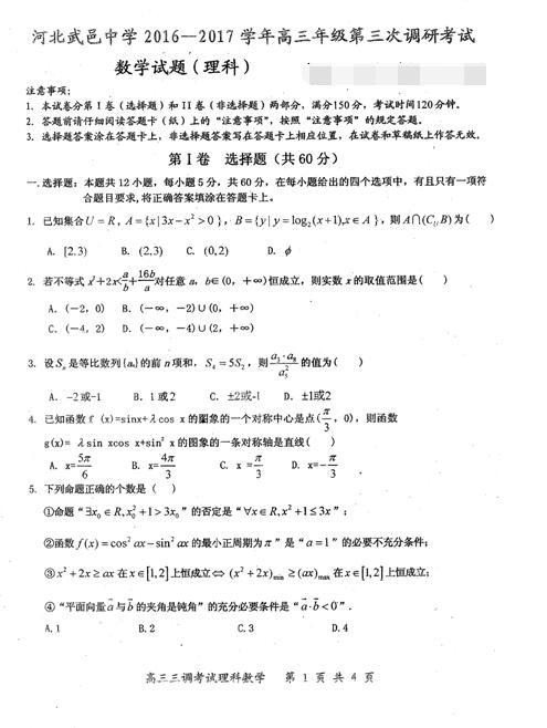 2017武邑中学高三上学期第三次调研理科数学试题及答案