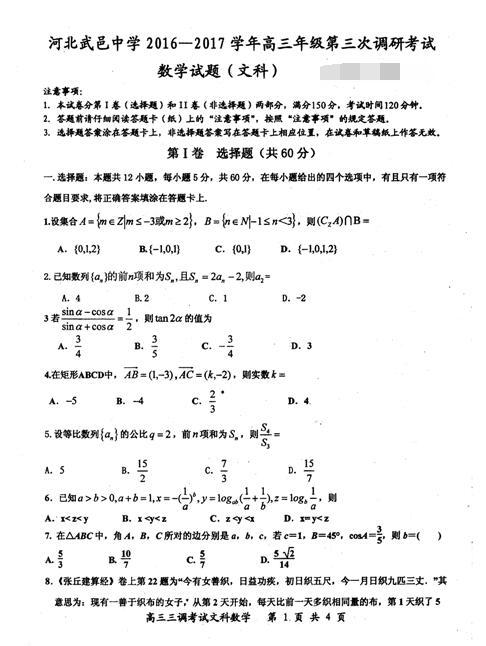 2017武邑中学高三上学期第三次调研文科数学试题及答案