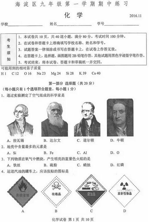 2016-2017北京海淀初三期中化学试题