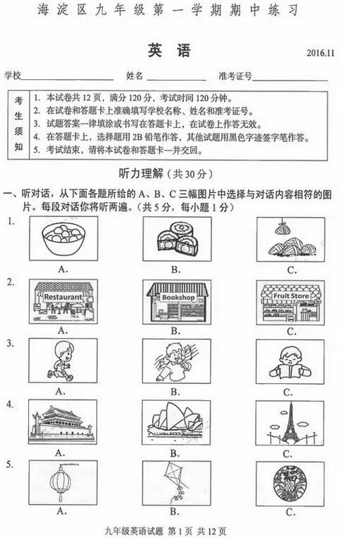 2016-2017北京海淀初三期中英语试题
