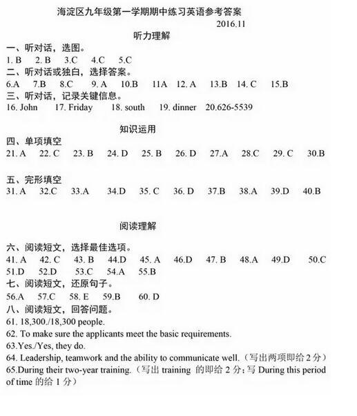 2016-2017北京海淀初三期中英语答案