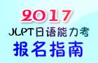 2017JLPT日本语能力考报名指南