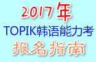 2017TOPIK韩国语能力考报名指南