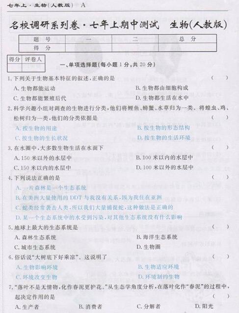 2016-2017年七年级上册生物期中考试试卷