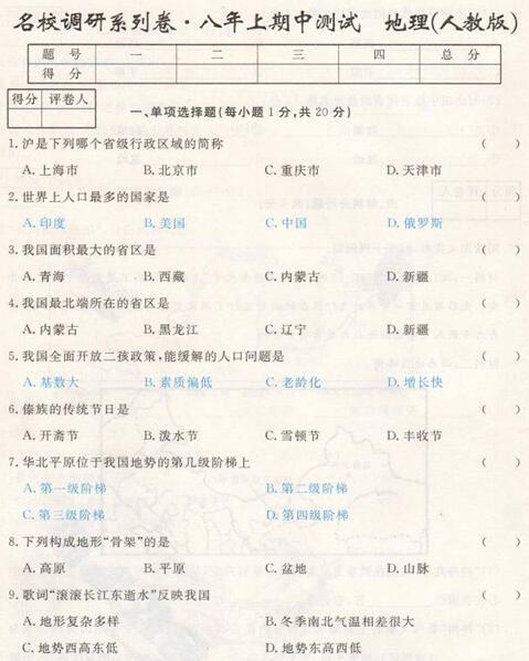 2016-2017年八年级上册地理期中考试试卷