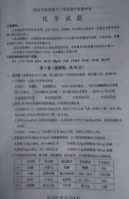 2017河南南阳高三期中化学试题及答案有高附近中吗图片