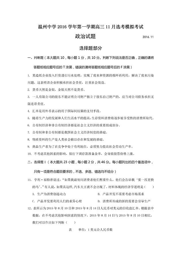 2017浙江温州中学高三11月选考模考政治试题及答案