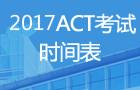 ACT考试时间表2017全年