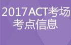 2017年ACT考试考点介绍