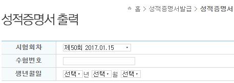 TOPIK韩语能力考成绩单打印方法