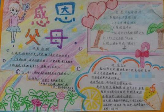 2016感恩节手抄报:感恩父母读后感高中1000字图片