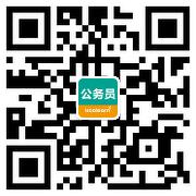 新东方在线公务员考试微博