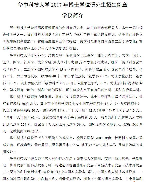 华中科技大学2017年博士研究生招生简章及专业目录