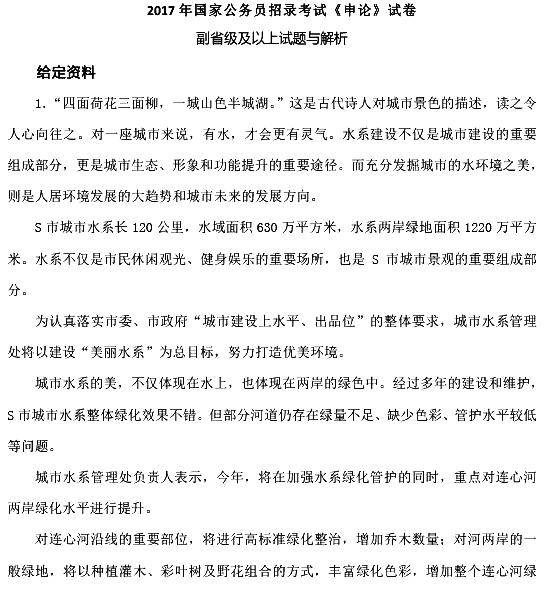 2017国家公务员考试申论真题答案(副省级)全