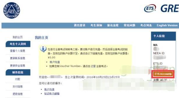 最新GRE查分方式介绍:不需在ETS官网注册新账号
