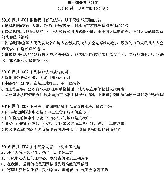 2016下半年四川公务员考试行测真题网友版(部分)