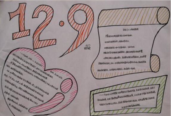 纪念一二·九运动手抄报:12·9运动意义