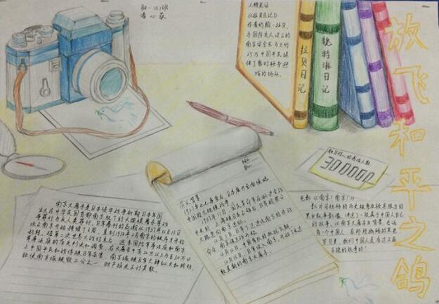 南京大屠杀死难者公祭日手抄报汇总_高考_新东方在线