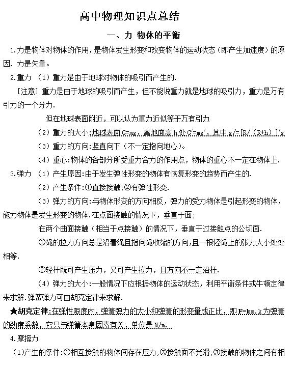 高中物理知识点总结(word下载)