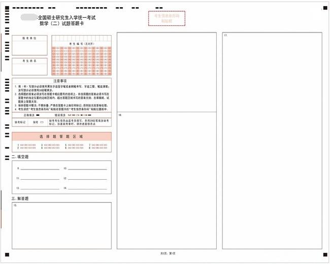 2017考研数学三解答题答案(完整版)
