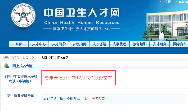 2017年国家护师考试报名入口:中国卫生人才网
