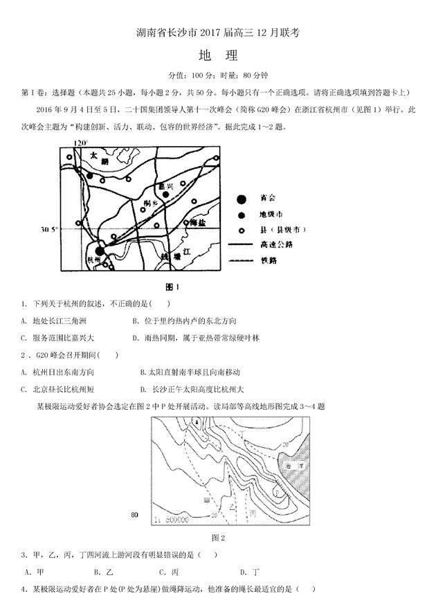 2017湖南省长沙市高三12月联考地理试题及答案