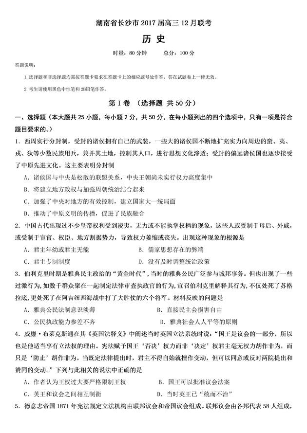 2017湖南省长沙市高三12月联考历史试题及答案