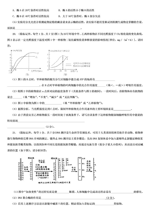 2017湖南省长沙市高三12月联考生物试题及答案